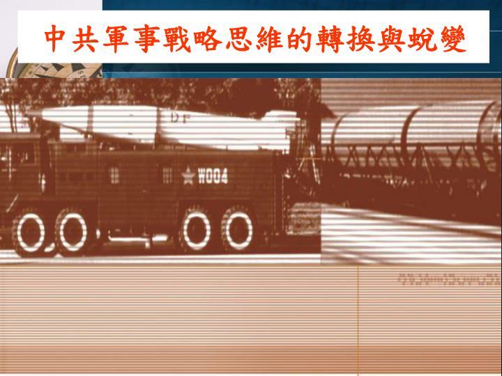 中共軍事戰略思維的轉換與蛻變