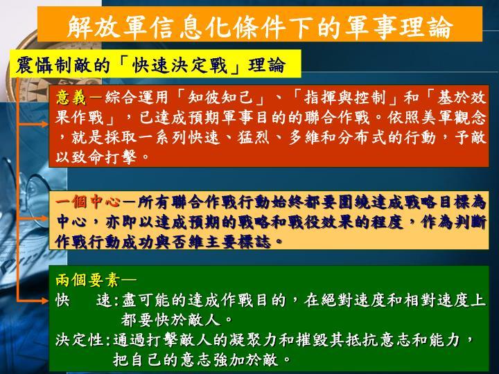 解放軍信息化條件下的軍事理論
