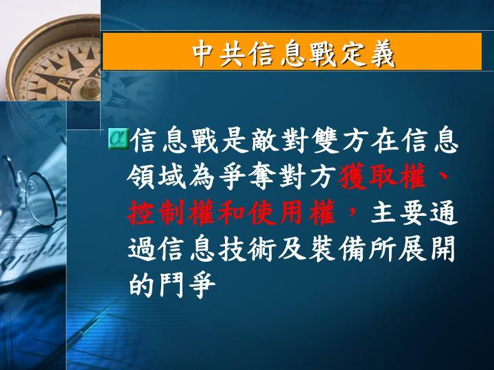 中共信息戰定義