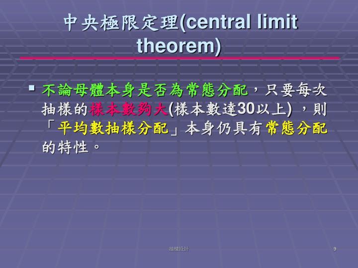 中央極限定理