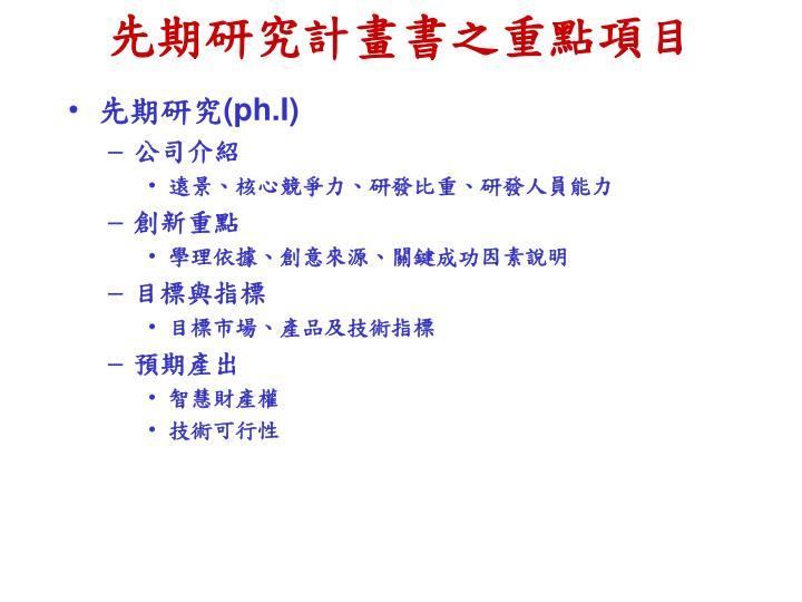 先期研究計畫書之重點項目