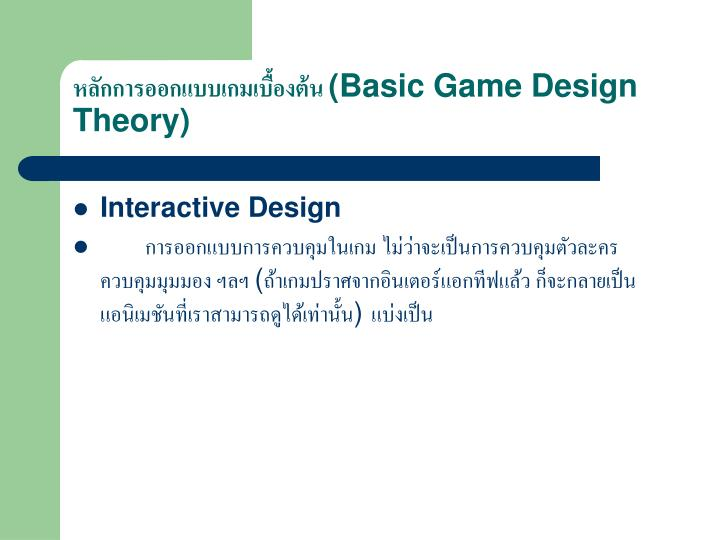 Basic game design theory