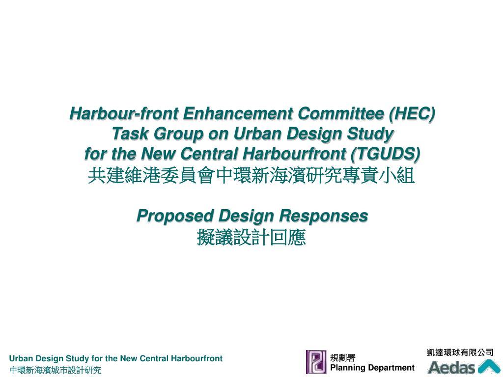 Harbour-front Enhancement Committee (HEC)