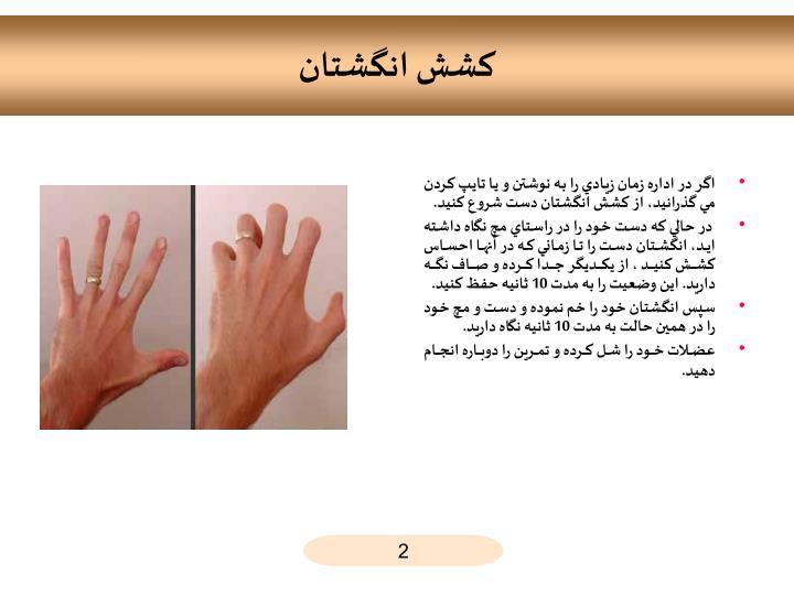 كشش انگشتان