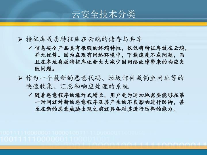 云安全技术分类