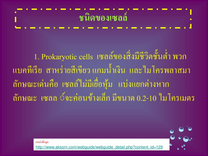 ชนิดของเซลล์