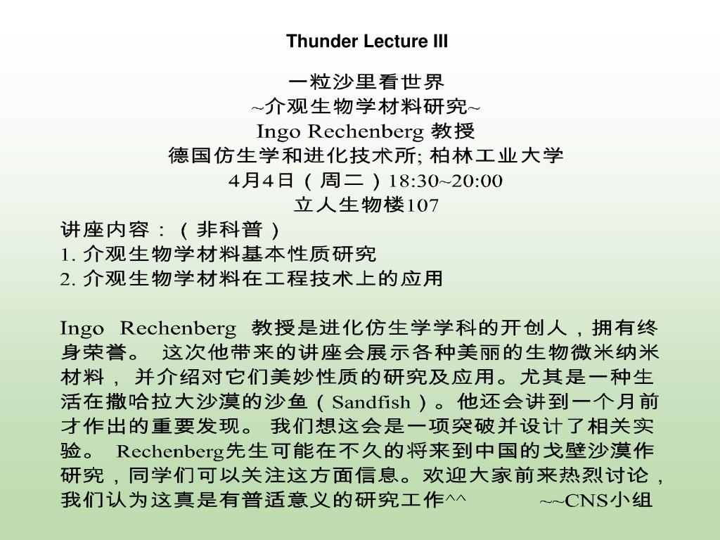 Thunder Lecture III