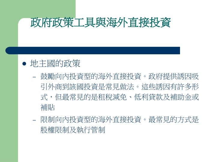 政府政策工具與海外直接投資