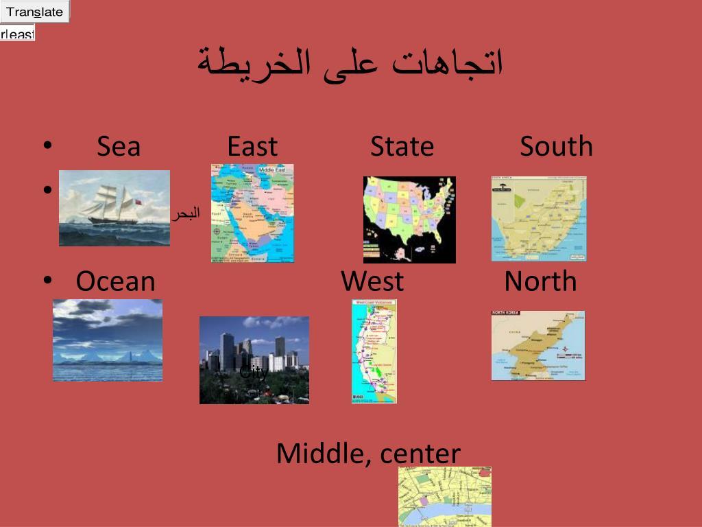 اتجاهات على الخريطة