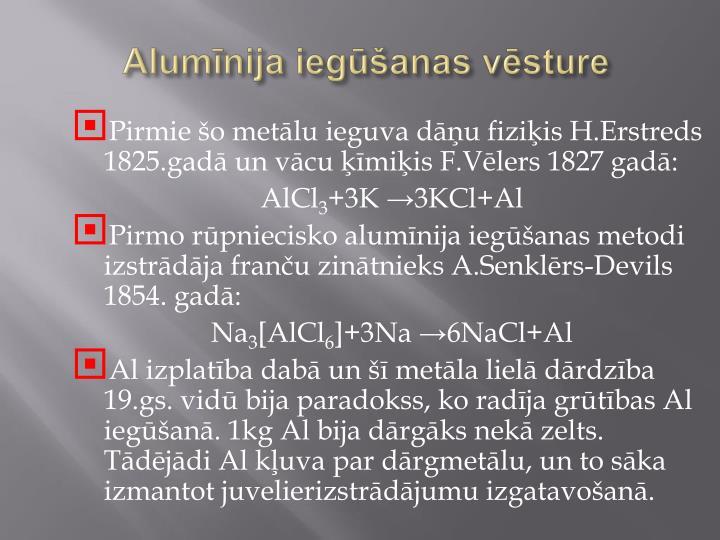 Alumīnija iegūšanas vēsture