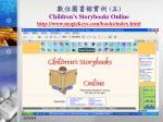 children s storybooks online http www magickeys com books index html