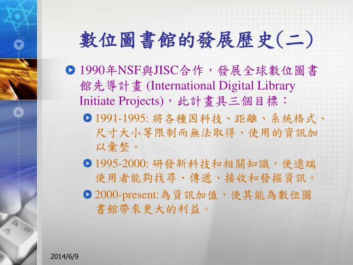 數位圖書館的發展歷史