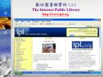 the internet public library http www ipl org