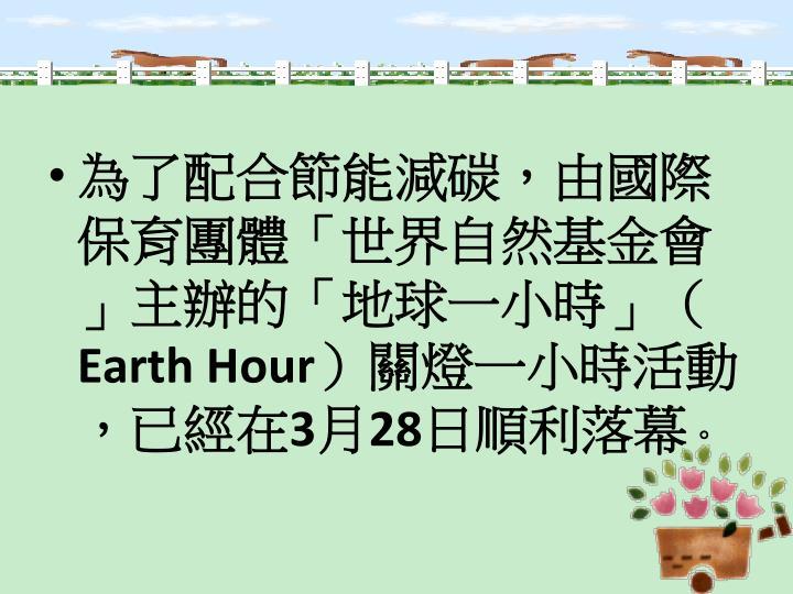 為了配合節能減碳,由國際保育團體「世界自然基金會」主辦的「地球一小時」(