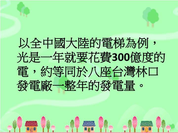 以全中國大陸的電梯為例,光是一年就要花費