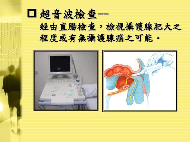 超音波檢查