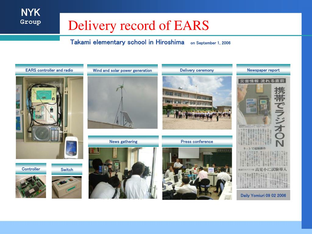 Delivery record of EARS