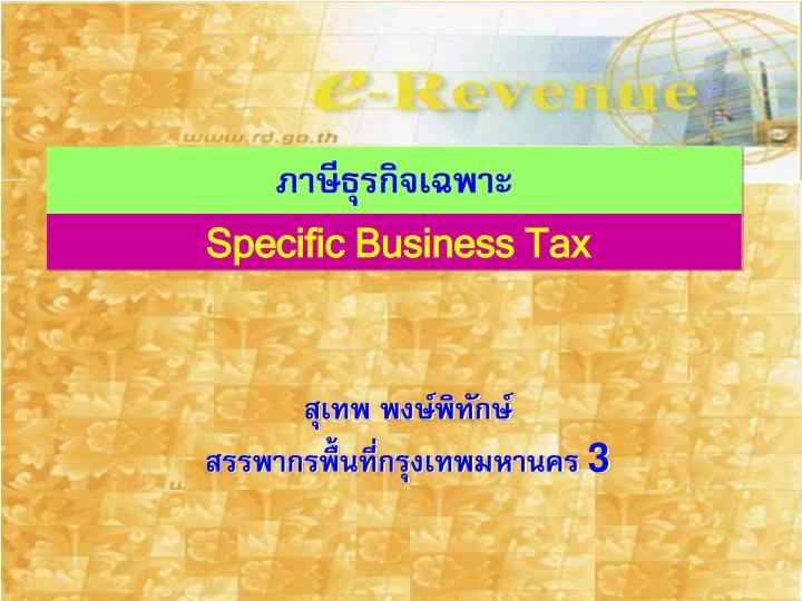 ภาษีธุรกิจเฉพาะ