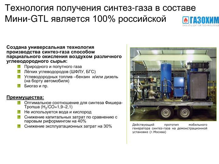 Технология получения синтез-газа в составе Мини-