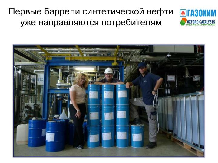 Первые баррели синтетической нефти уже направляются потребителям