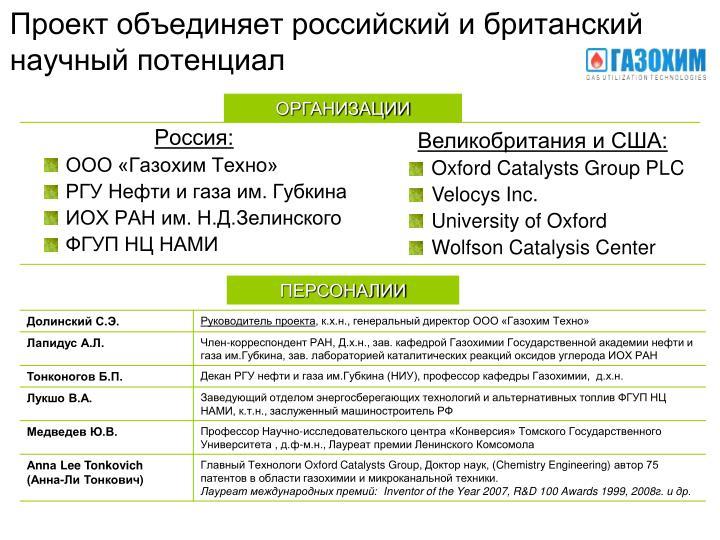 Проект объединяет российский и британский научный потенциал