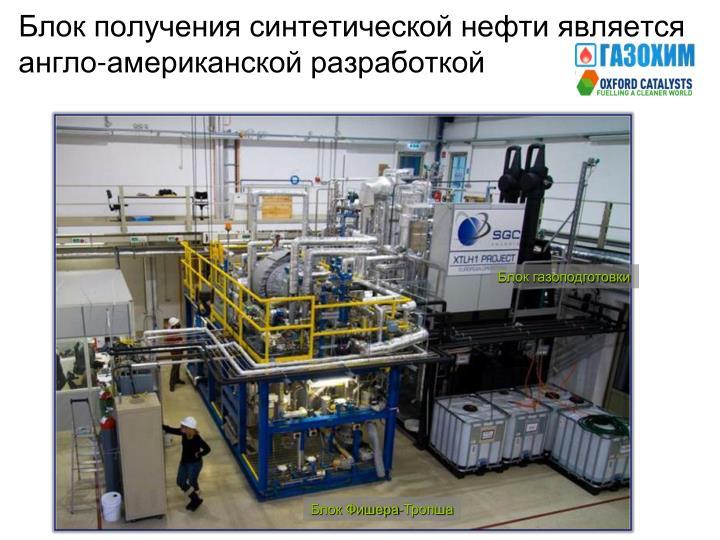 Блок получения синтетической нефти является англо-американской разработкой