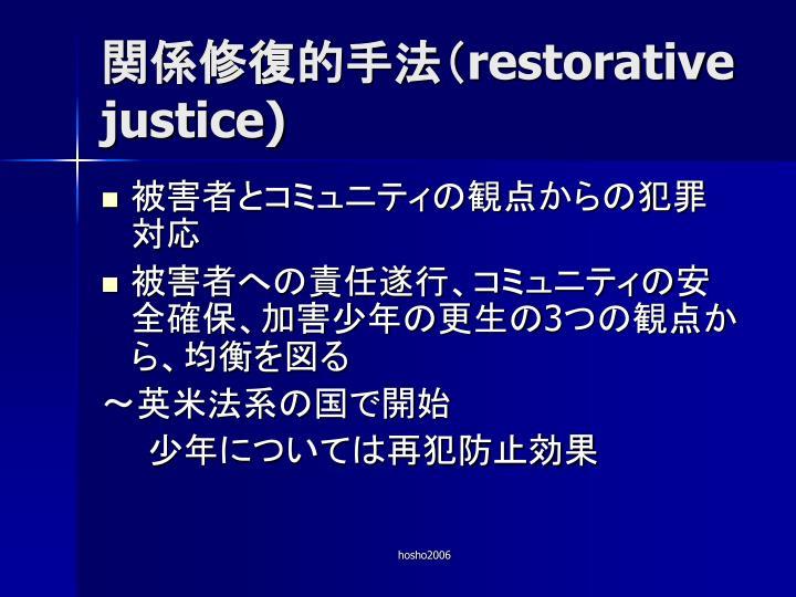 関係修復的手法(