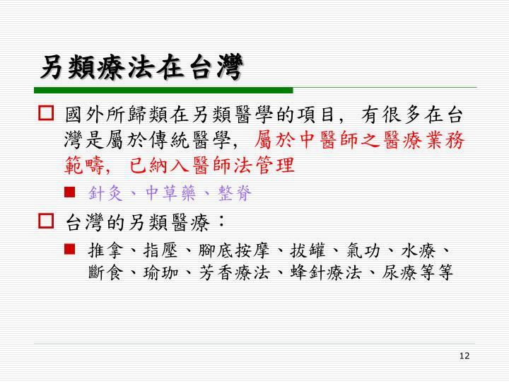 另類療法在台灣