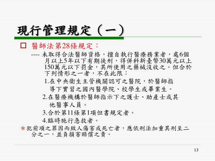 現行管理規定(一)