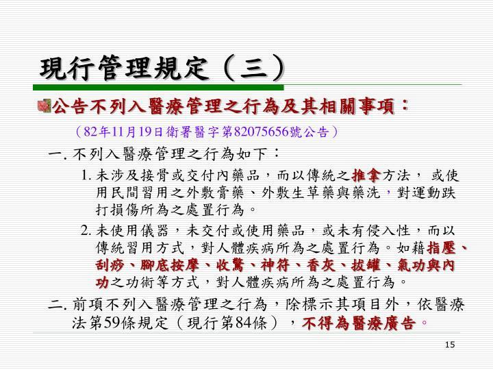 現行管理規定(三)