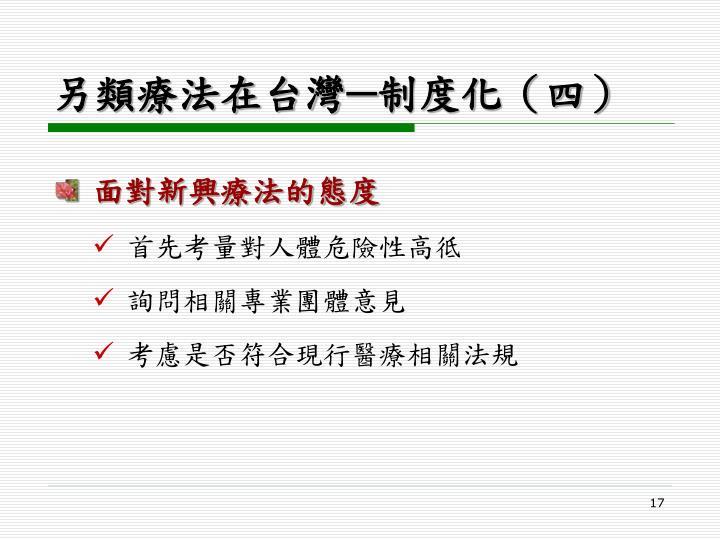 另類療法在台灣─制度化(四)