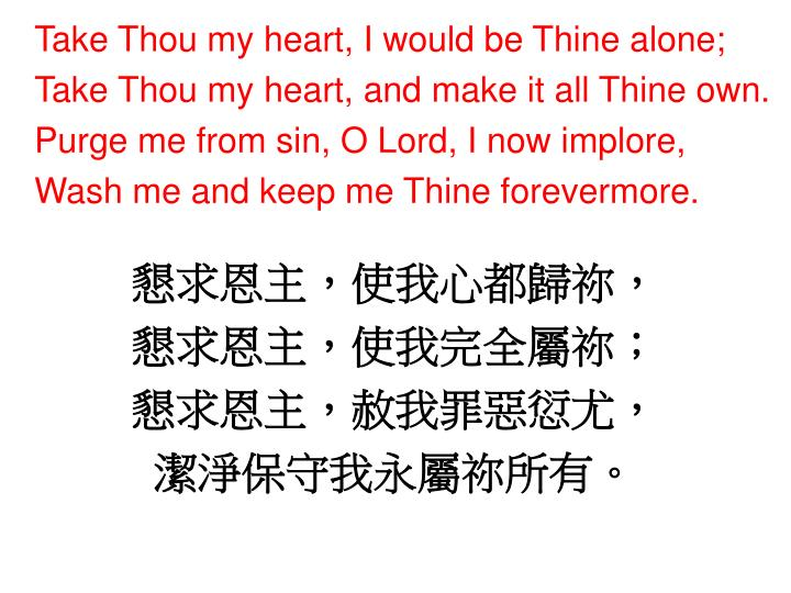 Take Thou my heart, I would be Thine alone;