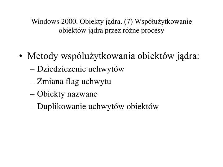 Windows 2000. Obiekty jądra. (7) Współużytkowanie obiektów jądra przez różne procesy