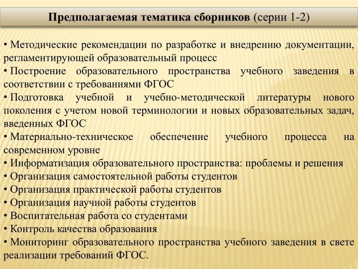 Предполагаемая тематика сборников