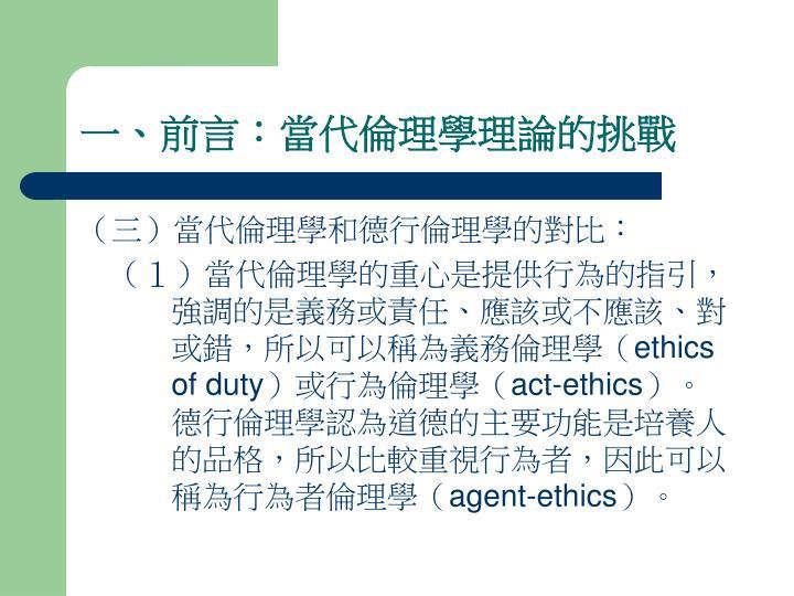 一、前言:當代倫理學理論的挑戰