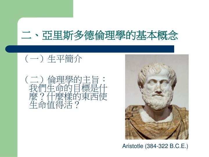 二、亞里斯多德倫理學的基本概念