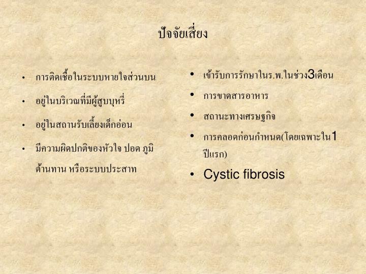 การติดเชื้อในระบบหายใจส่วนบน