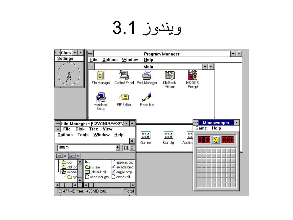 ویندوز 3.1