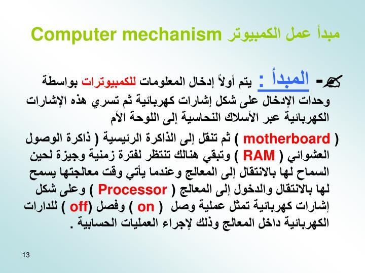مبدأ عمل الكمبيوتر