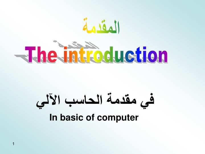 In basic of computer