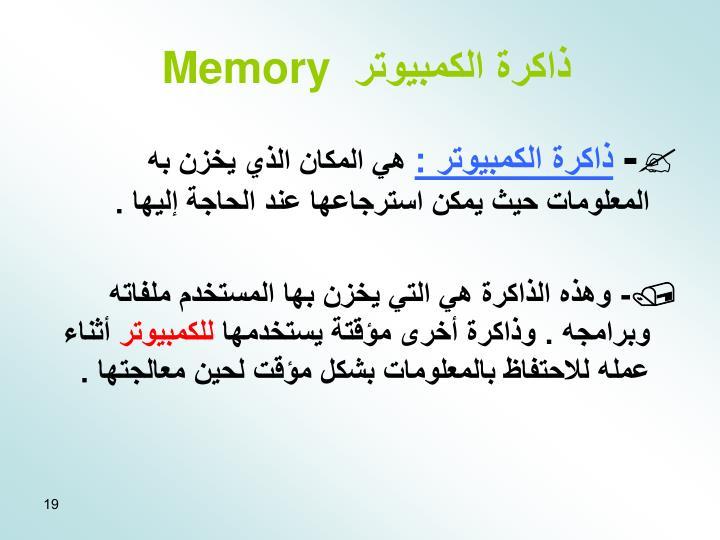ذاكرة الكمبيوتر