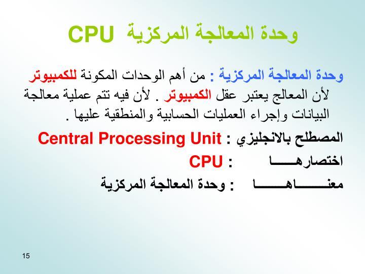 وحدة المعالجة المركزية