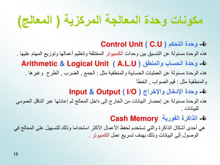 مكونات وحدة المعالجة المركزية ( المعالج)
