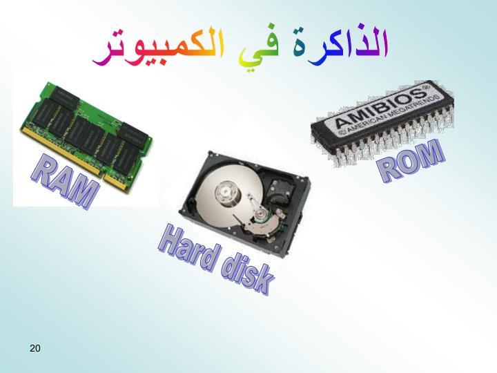 الذاكرة في الكمبيوتر