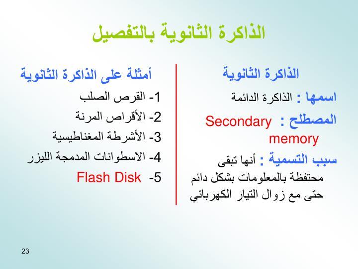 أمثلة على الذاكرة الثانوية
