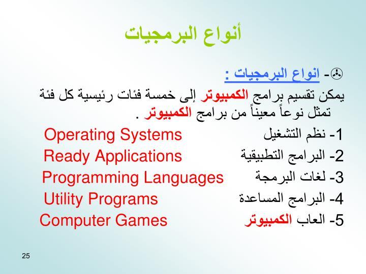 أنواع البرمجيات