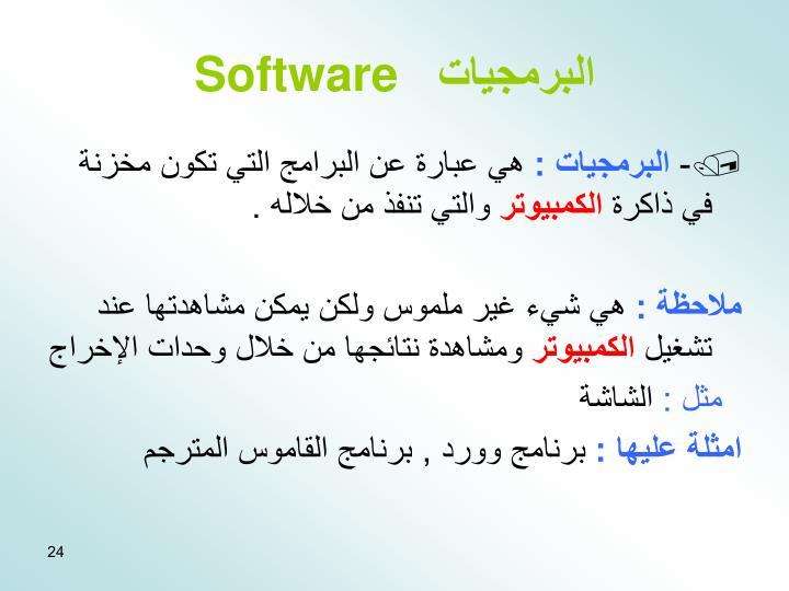 البرمجيات