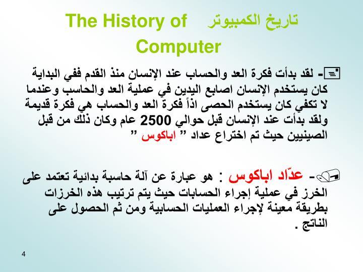 تاريخ الكمبيوتر