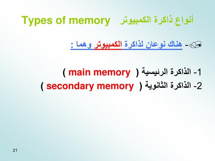 أنواع ذاكرة الكمبيوتر