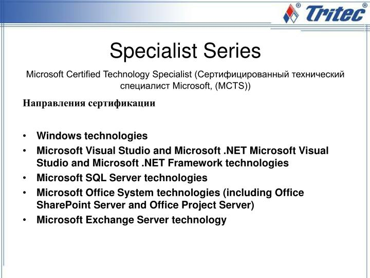 Specialist series microsoft certified technology specialist microsoft mcts